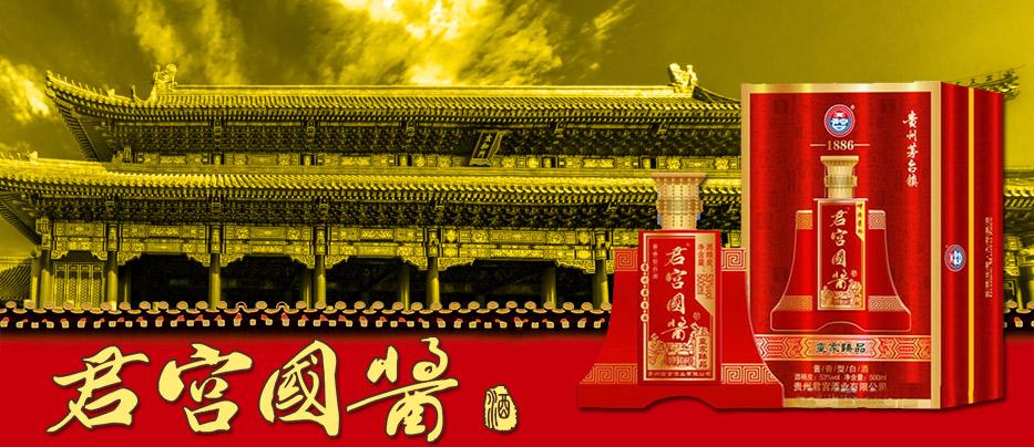 君宫国酱(盛汉・皇家)