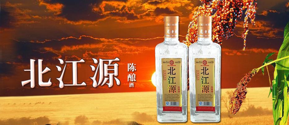北江源陈酿酒