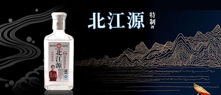 北江源特制酒