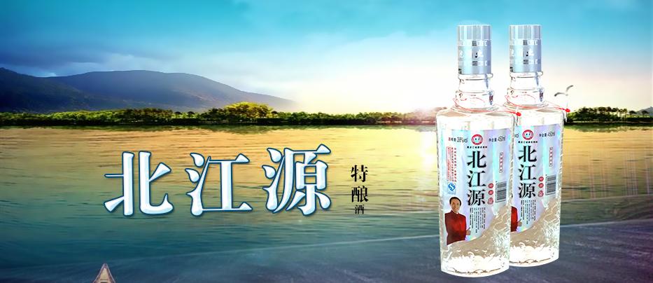 北江源特酿酒