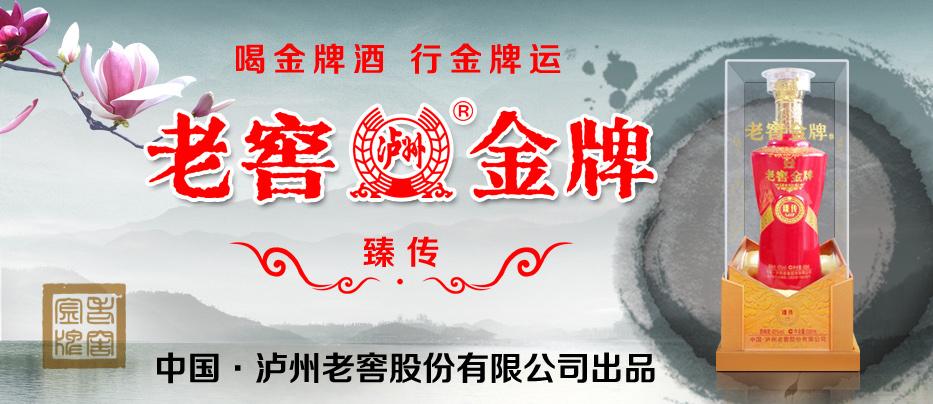 泸州老窖老窖金牌臻传