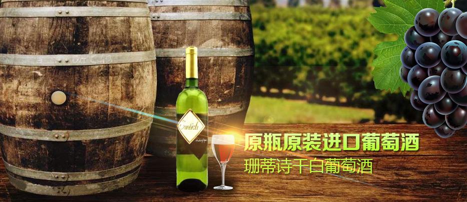 珊蒂诗干白葡萄酒