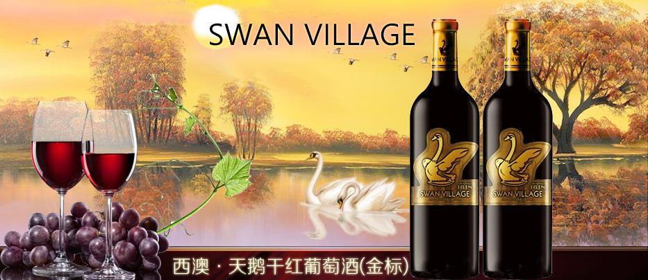 西澳・天鹅干红葡萄酒(金标)