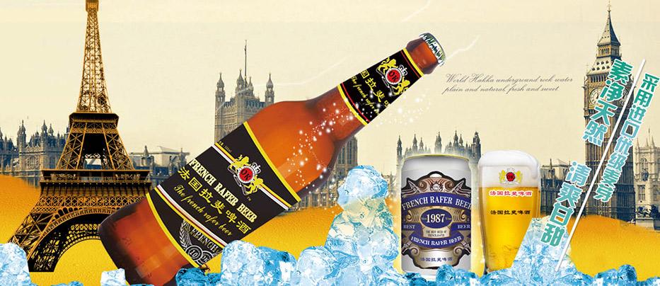 法国拉斐啤酒