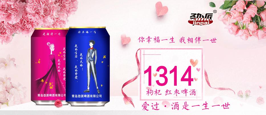 1314红枣枸杞啤酒