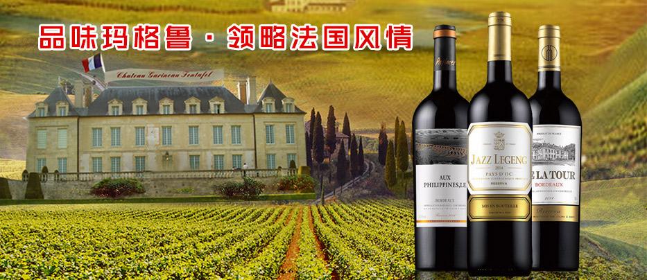 玛格鲁系列葡萄酒