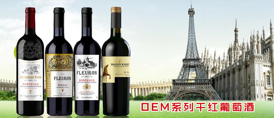 OEM系列干红葡萄酒