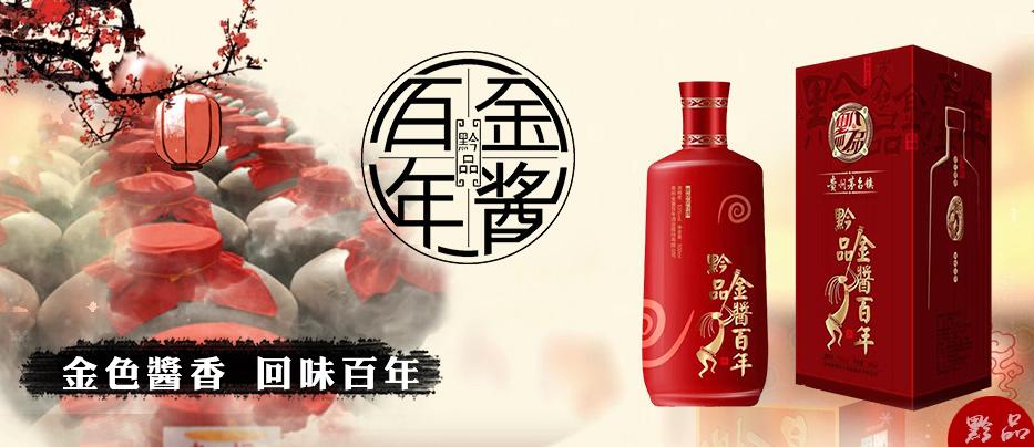 金酱百年酒