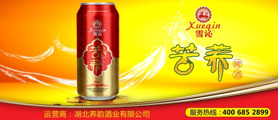 苦荞啤酒(红)