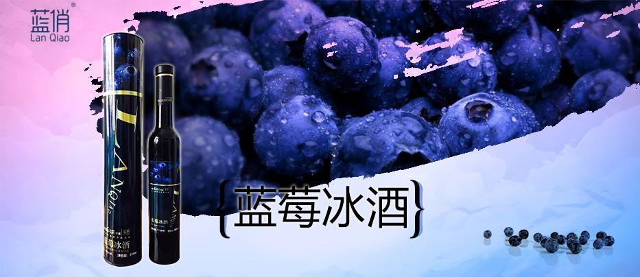 蓝俏蓝莓冰酒