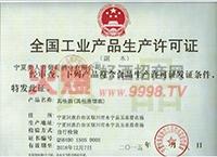 产品许可证