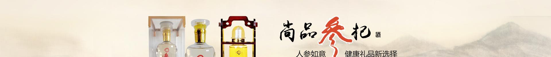 尚福临(河北)酒业有限公司