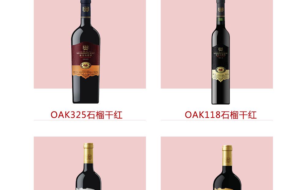 安徽亚太石榴酒有限公司亚太石榴酒火爆招商中