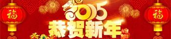 2015好酒网拜年专题!