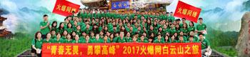 2017火爆网畅游白云山