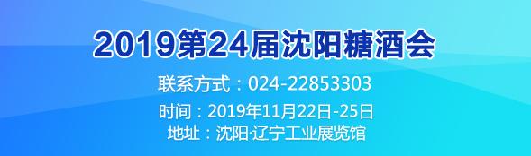 2019第二十四届沈阳糖酒会