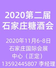 2020第二届石家庄国际糖酒食品交易会