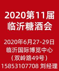 2020第11�门R沂���H糖酒商品交易��