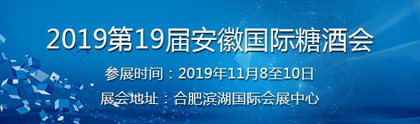 2019第19届安徽国际糖酒会