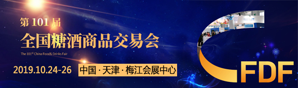 第101届全国商品交易会-2019天津秋季全国糖酒会