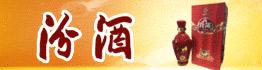 四川省鑫之汇酒业有限公司