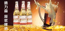 德力森原浆啤酒全国运营中心