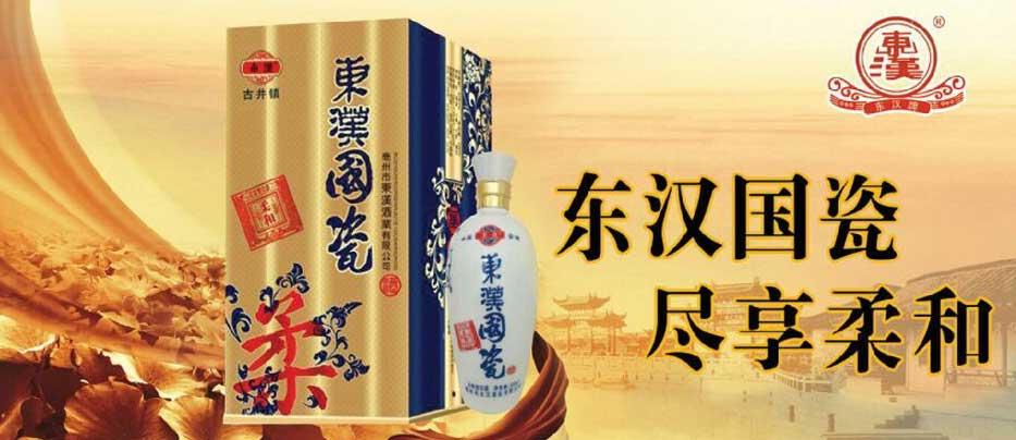 东汉国瓷酒-柔和