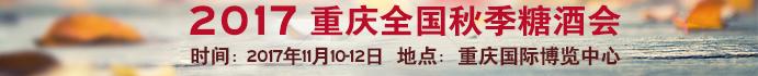 2017重庆全国糖酒会