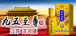 江苏洋河镇九五至尊酒业股份有限公司