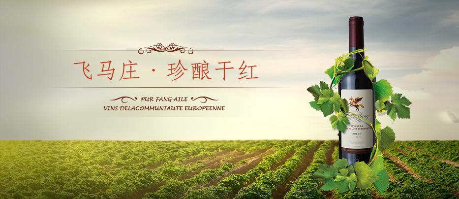 飞马庄珍酿干红葡萄酒