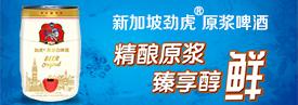 新加坡劲虎千赢国际手机版有限公司