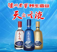 泸州天之圣液酒类销售有限公司