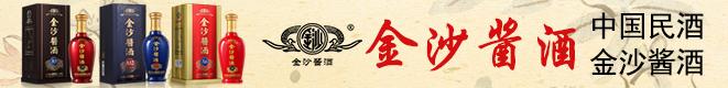 贵州金沙窖酒酒业有限公司金沙酱酒A系列事业部