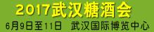 2017武汉糖酒会