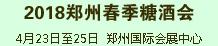 2017安徽秋季糖酒会