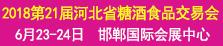 2018第21届河北省糖酒食品交易会