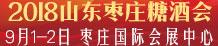 2018山东枣庄糖酒会