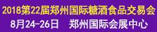2018第22届郑州国际糖酒食品交易会