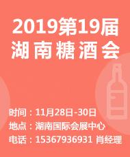 2019第19�煤�南糖酒��