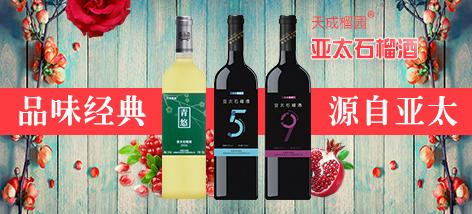安徽亚太石榴酒有限公司