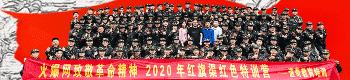火爆网致敬革命精神,2020年红旗渠红色特训营!