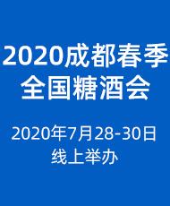 2020第14届济南糖酒会