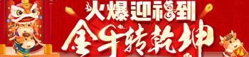 """火爆网携好酒厂商祝全国经销商朋友�摹扒�""""程!"""