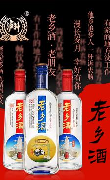泸州老窖股份有限公司出品老乡酒