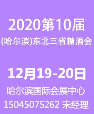 第10届(哈尔滨)东北三省糖酒会