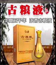 安徽古粮贡酒业有限公司