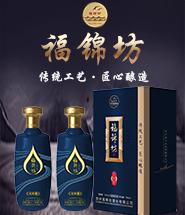 汉台酒业福锦坊酒招商中心