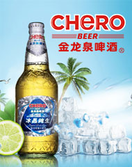 英博金龙泉啤酒(湖北)有限公司
