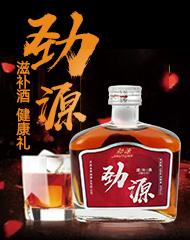 河南君健酒业有限公司