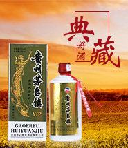 贵州匠心传奇酒业有限公司